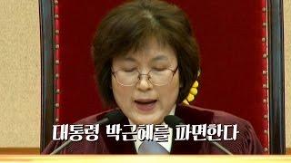 명쾌한 설명…헌재, 박근혜 파면 선고 순간