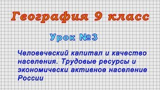 География 9 класс (Урок№3 - Человеческий капитал и качество населения.)
