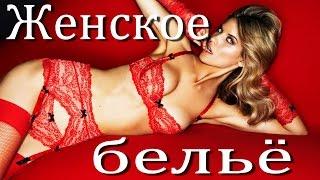 Элитное женское бельё. Красивое нижнее бельё для настоящих леди.(Элитное женское бельё. Бельё для настоящих леди. https://ad.admi..., 2015-12-29T17:30:39.000Z)