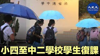 Publication Date: 2020-06-08 | Video Title: 香港8日小四至中二學校學生復課,今早黃雨,荃灣公立何傳耀紀念