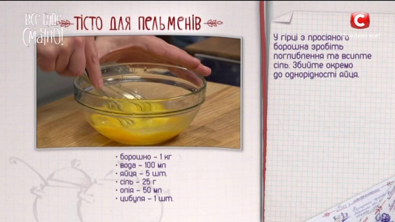 Все буде смачно тесто для пельменей рецепт