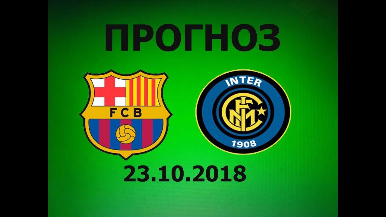 Ставки на матч Интер – Барселона, Лига чемпионов 2018