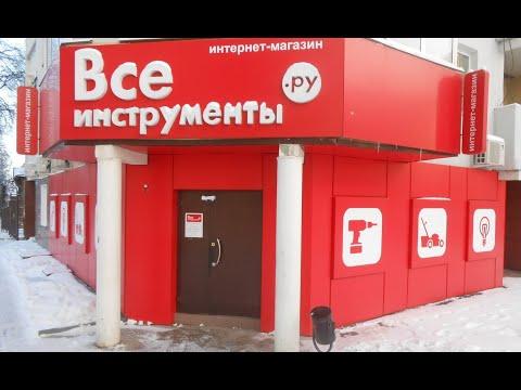 ЧЕСТНЫЙ ОТЗЫВ о магазине ВСЕИНСТРУМЕНТЫ (всеинструменты.ру) СТОИТ ЛИ ТАМ ПОКУПАТЬ??