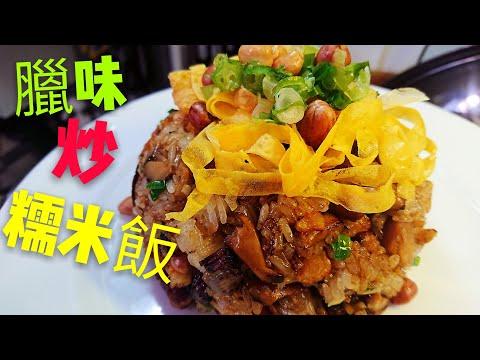〈 職人吹水〉 臘味炒糯米飯 簡單易做 版本Fried Glutinous Rice