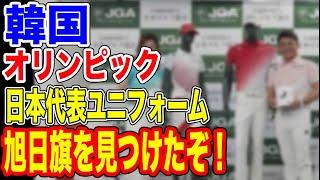 🇰🇷東京オリンピックゴルフ代表ユニフォームに旭日旗クレーム!!…【韓国ニュース:韓国の反応】