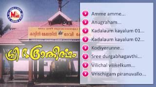 Sree Bhadra Theertham | Malayalam Devotional Album | Audio Jukebox