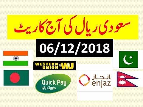 Today Saudi Riyal Rate In Exchange For Stan India Desh Alrajhi Telemoney 06 12 2018