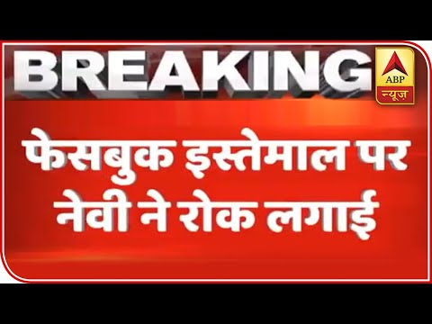 Facebook Banned For Indian Navy Personnel After Espionage Case   ABP News