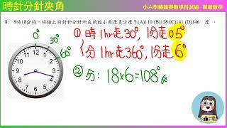 小六學藝競賽數學科 考題8 時針分針夾角 凱爺數學