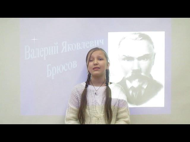 Изображение предпросмотра прочтения – КсенияСидоркина читает произведение «Библия» В.Я.Брюсова