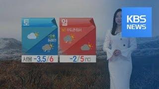 [날씨] 추위 없지만 미세먼지…오후까지 동해안 눈·비 …