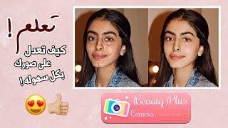 شرح برنامج Beauty Plus لتعديل الصور بأحترافيه screenshot 4