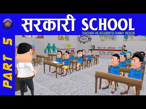 SARKARI SCHOOL PART 5  😂😂😂    सरकारी स्कूल पार्ट 5    #KOMEDY_KE_KING    NEW FUNNY VIDEO