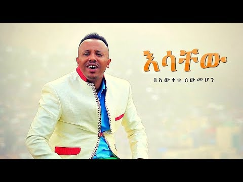 Bewketu Sewmehon - Esachew | እሳቸው - New Ethiopian Music 2018 (Official Video)
