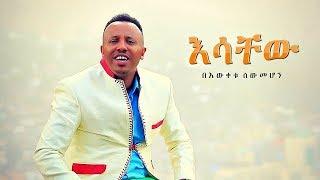 Bewketu Sewmehon - Yebahrua Ber | የባህሯ በር - New Ethiopian Music 2018 (Official Video)