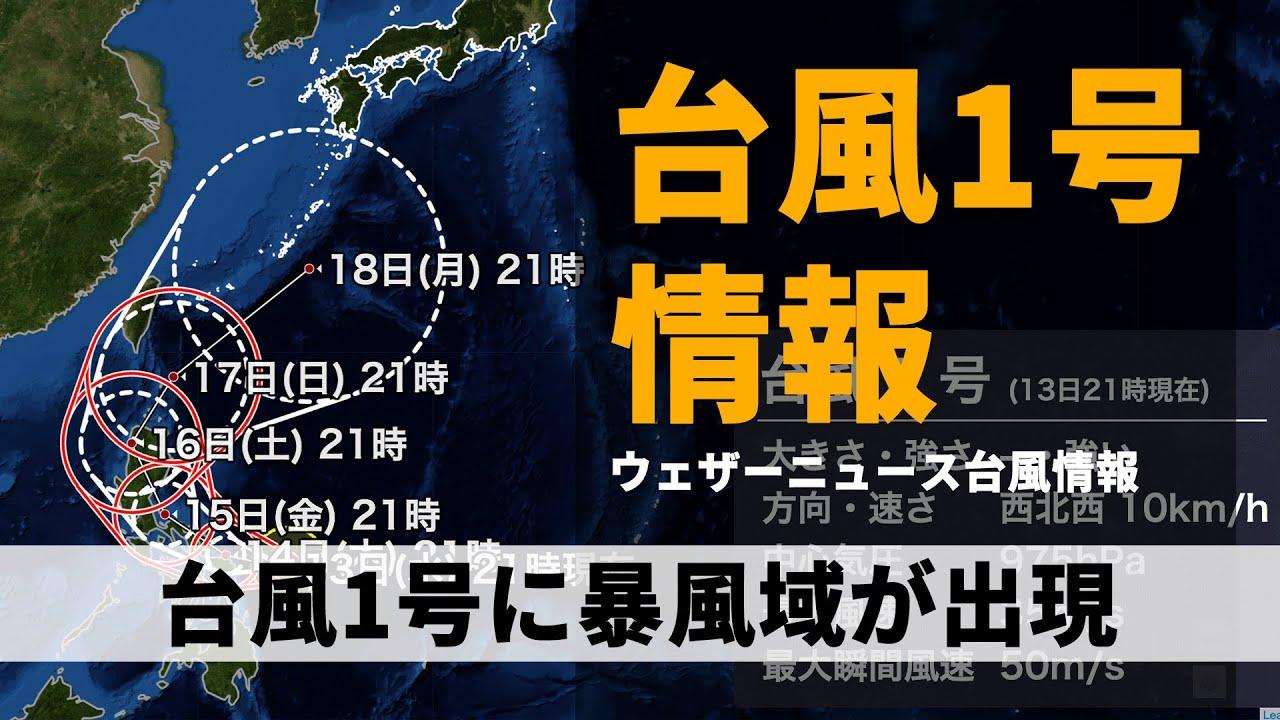 号 台風 1