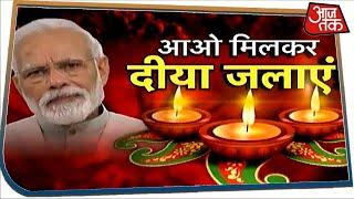PM Modi ने देश से मांगे रोशनी के 9 मिनट । Vishesh I AajTaK