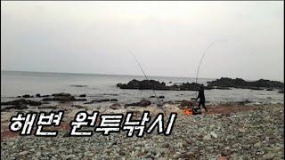 조용한 해변에서 즐기는 동해 포항 원투낚시  fishi…