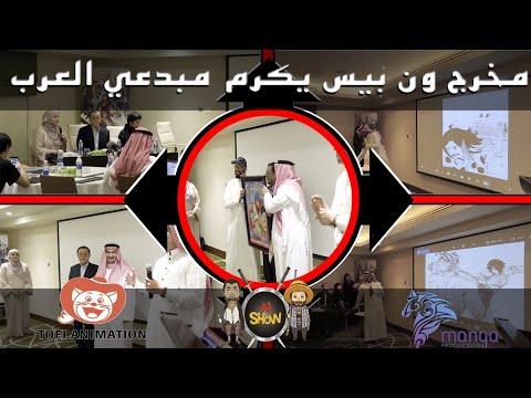 مخرج ون بيس يكرم مانجاكا العرب في شركة مانجا السعودية