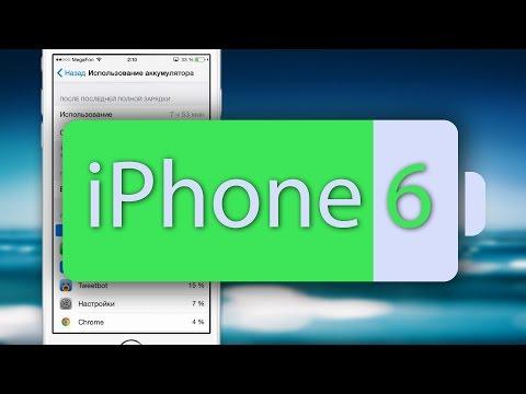 Расход заряда iPhone 6 в 3G и LTE