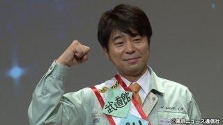 【TNS動画ニュース】有野課長が武道館で生挑戦&映画化も!「ゲームセンターCX」10周年記念プロジェクト
