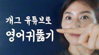 박장대소 [영어 개그 유튜브채널] 소개