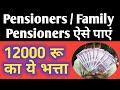Pensioners/Family Pensioners ऐसे पाए 12000 का FMA-Fixed Medical Allowance for Pensioners