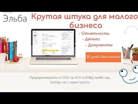 Онлайн бухгалтерия для ИП