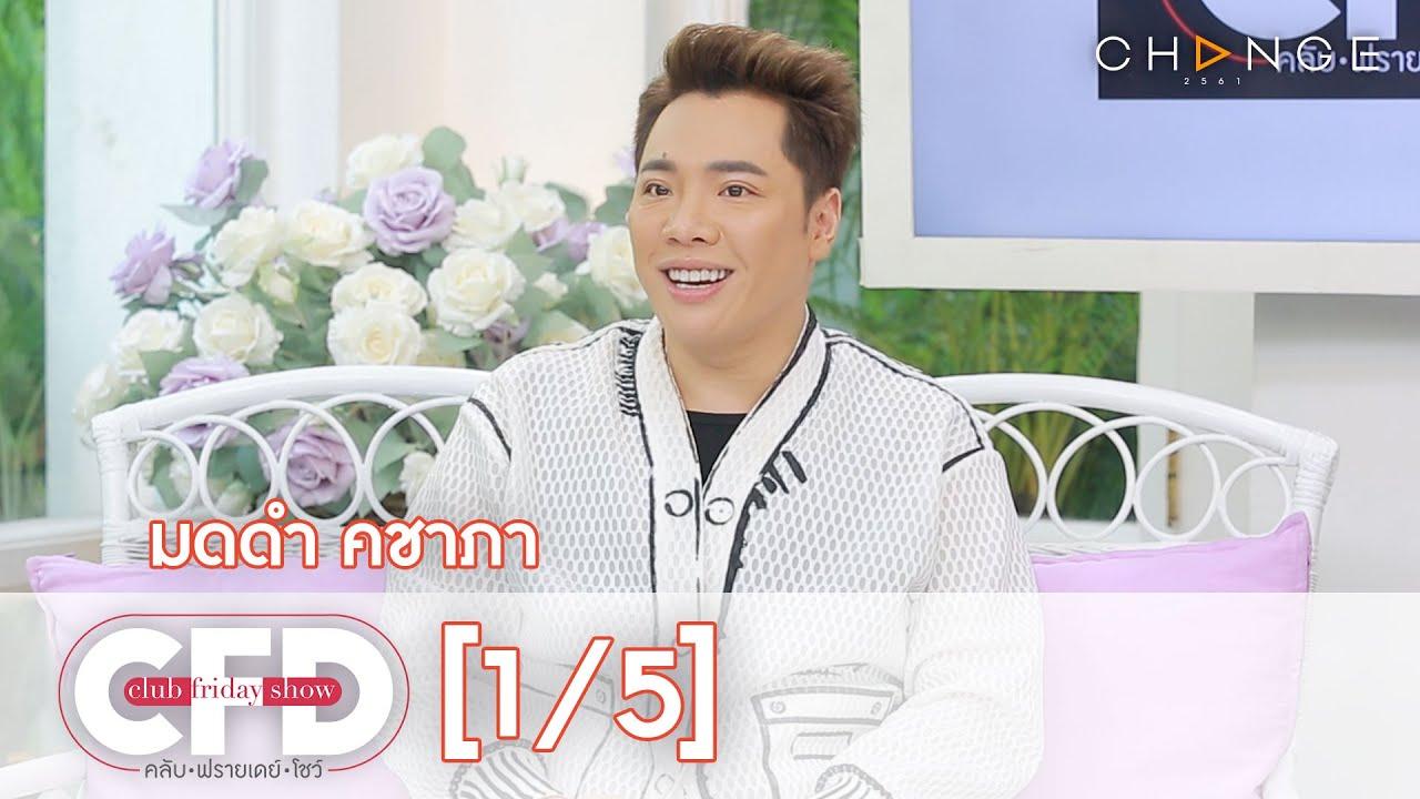 Club Friday Show - มดดำ คชาภา วันที่ 31 ตุลาคม 2563 [1/5]   CHANGE2561