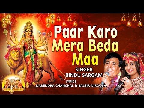 PAAR KARO MERA BEDA MAA HINDI PUNJABI DEVI BHAJANS BY BINDU SARGAM I FULL AUDIO SONGS JUKE BOX