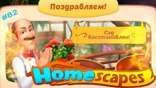 HomeScapes Дворецкий Остин #82 (уровни 476-481) Открытие Гостиной