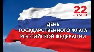 22 августа - в РФ день Государственного флага