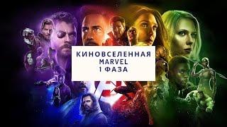 1 ФАЗА MARVEL / В каком порядке смотреть фильмы МАРВЕЛ / Хронология киновселенной MARVEL