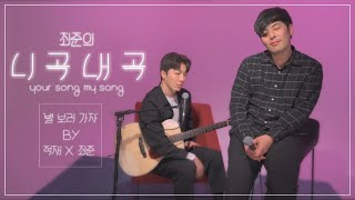 Jukjae & Choi Joon - Let's Go See the Stars [LIVE] | Choi Joon's Your Song My Song