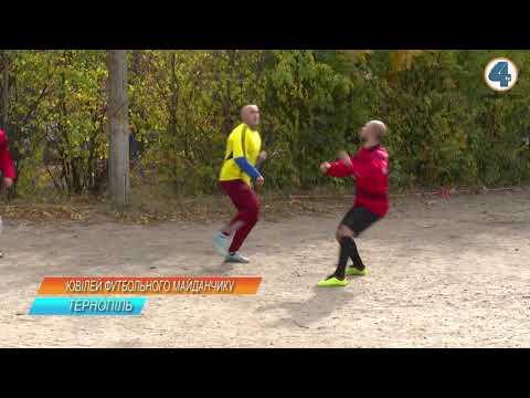 TV-4: З нагоди 20-ти річчя футбольного майданчику у Тернополі відбувся товариський футбольний матч