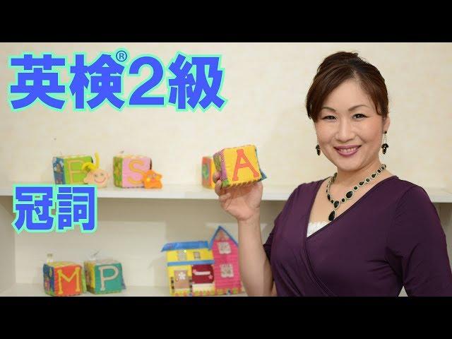 英検®2級英文法 冠詞
