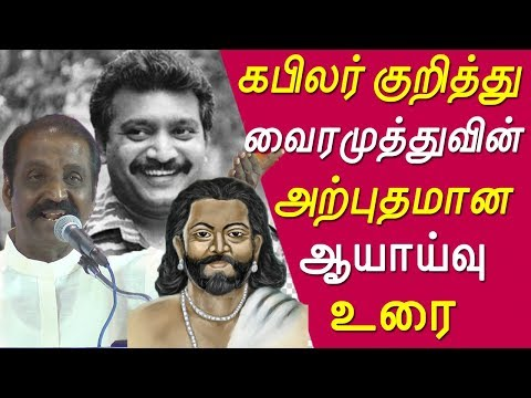 Vairamuthu speech on kabiralr vairamuthu speech  #vairamuthu Tamil news live