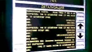 видео Процедура оплаты штрафа ГИБДД через терминал Сбербанка