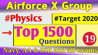 Physics top 1500 || Airforce X Group || physics part-19 by sachin Sir