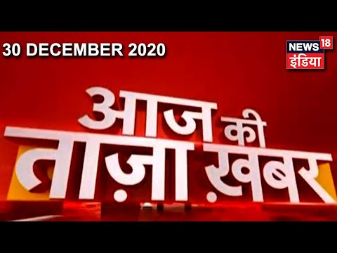 Morning News: आज की ताजा खबर | 30 December 2020 | Top Headlines | News18 India