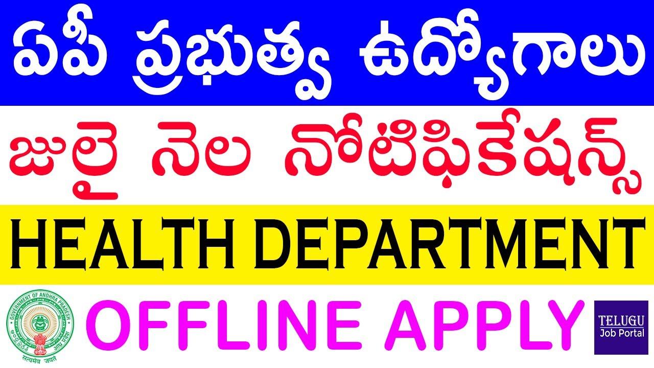 July Month Govt Jobs 2020 | Latest AP Government Jobs 2020 notification | Telugu Job Portal
