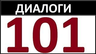 101 ДИАЛОГ ДИАЛОГИ НА АНГЛИЙСКОМ ЯЗЫКЕ РАЗГОВОРНЫЙ АНГЛИЙСКАИЙ ЯЗЫК