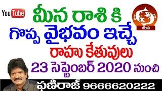 మీనరాశికి 3-9 లో రాహు కేతువులు మహా తిరుగులేని  అదృష్టం మీ సొంతం 23,sep , 2020 నుండీ