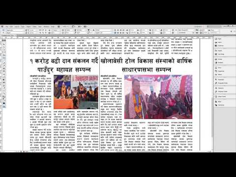 How To Design Newspaper Layout In Adobe Indesign #newspaperlayout