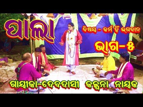 ODIA LADIES PALA//KARMA HIN BHAGABAN//KALPANA NAYAK//CULTURAL//PART-5