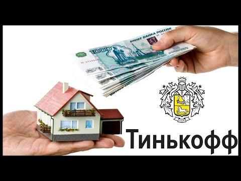 Кредит под залог недвижимости от Тинькофф без справок