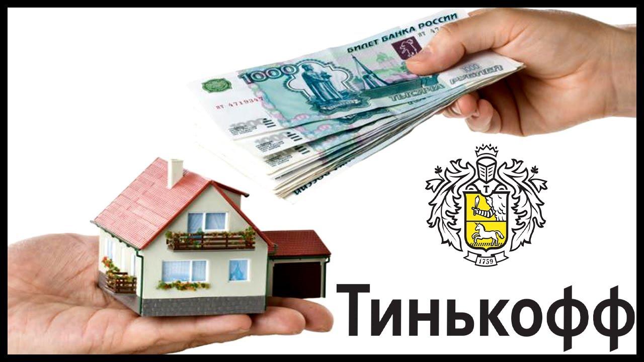 взять кредит тинькофф банк под залог недвижимости