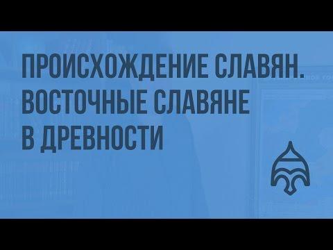 Видеоурок восточные славяне в древности
