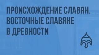 Происхождение славян. Восточные славяне в древности. Видеоурок по истории России 10 класс