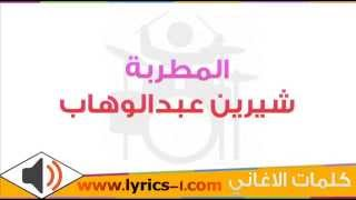 كلمات اغنية جنودنا رجالة - شيرين عبد الوهاب 2015
